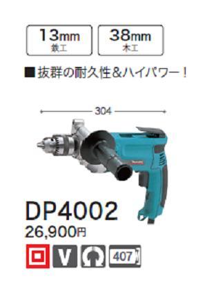 マキタ 無段変速ドリル DP4002【鉄工/13mm・木工/38mm】サイドグリップ・チャックキー付【コード/2.5M】【電動工具】
