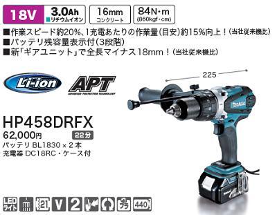 マキタ 充電式震動ドライバドリル HP458DRFX【18V/3.0Ah】ドライバードリル【充電工具】