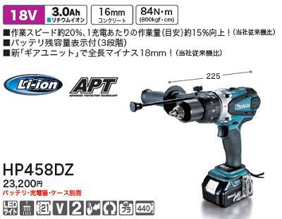 マキタ 充電式震動ドライバドリル HP458DZ【18V】本体のみ【充電工具】ドライバードリル