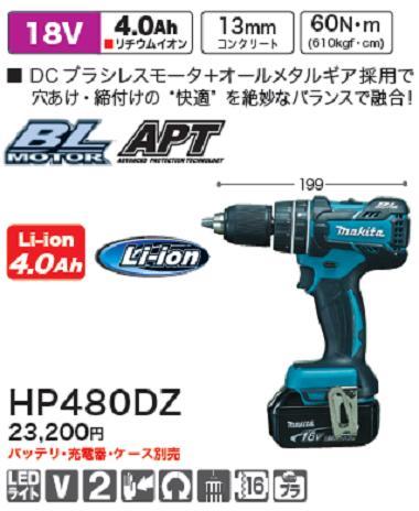 マキタ 充電式震動ドライバドリル HP480DZ【18V/4.0Ah】ドライバードリル【本体のみ】【充電工具】