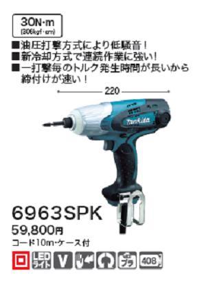 マキタ ソフトインパクトドライバ 6963SPK インパクトドライバー【電動工具】