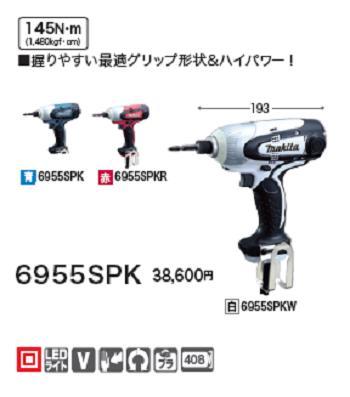 マキタ インパクトドライバ 6955SPK インパクトドライバー【電動工具】