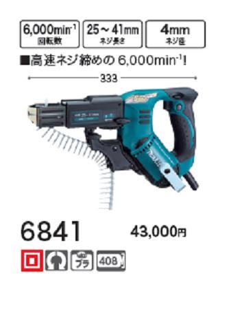 マキタ オートパックスクリュードライバ 6840【ネジ径 4mm】スクリュードライバー【電動工具】