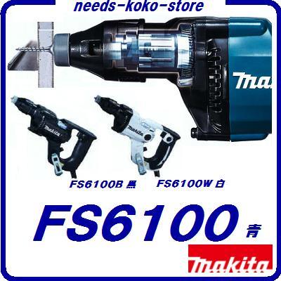 マキタ FS6100ボード用スクリュードライバ【 青・黒・白 】【 電動工具 】