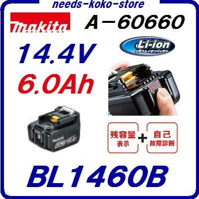 マキタ BL1460B Li-ionバッテリ【 14.4V / 6.0Ah 】A-60660 純正セットばらし品(箱なし)★マーク付 【 充電工具 】