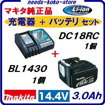マキタ純正品スライド式充電器+バッテリ【 充電器 】 DC18RC 7.2 ~ 18V用 【 バッテリ 】 BL143014.4V / 3.0Ah
