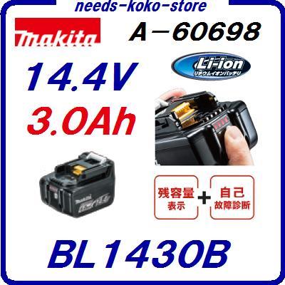 BL1430B マキタ Li-ionバッテリ5個組【 14.4V / 3.0Ah 】リチウムイオン  純正セットばらし品(箱なし)★マーク付【充電工具】