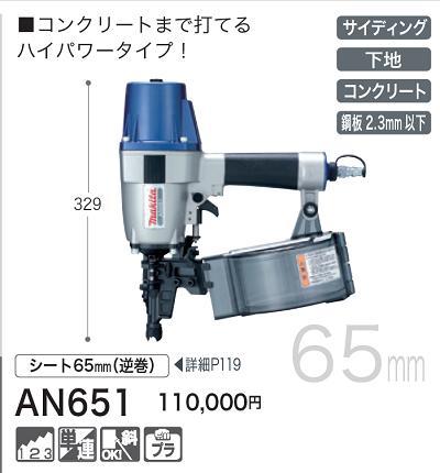 【上品】 マキタ サイディング用 エア釘打 AN651【65mm】【エア工具】, 【メーカー直送】 9eb2fe5c