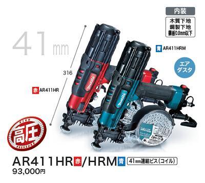マキタ 高圧 エアビス打ち機 AR411HR 〔 赤 〕 AR411HRM 〔 青 〕【 41mm 】エアダスタ付内装【エア工具】