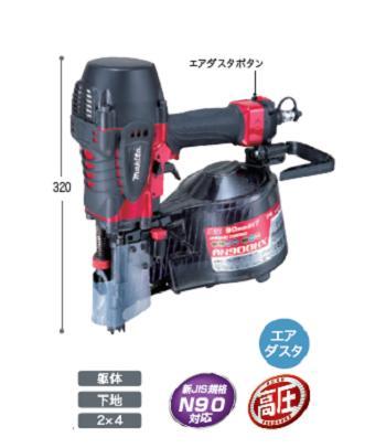 マキタ 高圧釘打機【90mm】AN900HX【エアダスタ付き】高圧エア釘打機【エア工具】