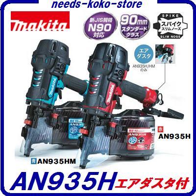 マキタ 高圧釘打機 90mm【 AN935H  赤 】【 AN935HM 青 】エアダスタ付き高圧エア釘打機