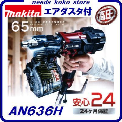 マキタ 高圧釘打機【 65mm 】AN636H 赤 / AN636HM 青【 エアダスタ付き 】高圧エア釘打機【エア工具】