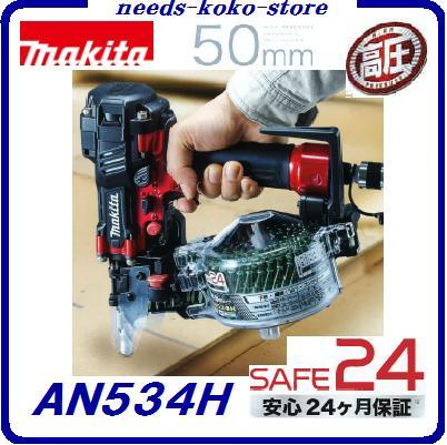 マキタ 高圧釘打機  【 50mm 】AN534H     赤 AN534HM   青【 エアダスタ付き 】高圧エア釘打機  【 エア工具 】