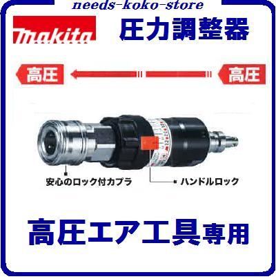 マキタ 圧力調整器【 高圧エア工具専用 】A-68052【 呼び口径 : 8A 】【 調整圧力 : 1.2 ~ 2.3MPa 】リリーフ機能付 調圧器