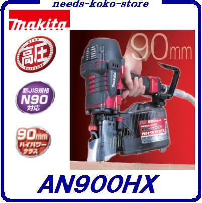 90mm 【  AN900HX  赤  】 高圧釘打機 エアダスタ付き高圧エア釘打機 マキタ
