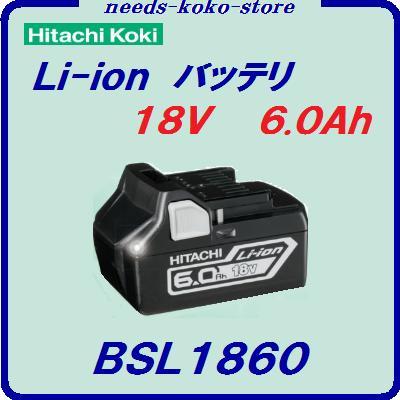 日立工機  BSL1860Li-ionバッテリ【 18V / 6.0Ah 】リチウムイオン 純正セットばらし品(箱なし)【 充電工具 】