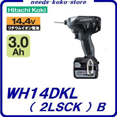 WH14DKL 2LSCKコードレスインパクトドライバ【 ストロングブラック(B) 黒 】Li-ion 14.4V / 3.0Ah【 充電器・バッテリ・ケース付き 】日立工機【 電動工具・充電工具 】