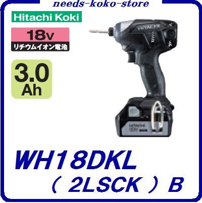WH18DKL 2LSCKコードレスインパクトドライバ【 ストロングブラック(B) 黒 】Li-ion 18V / 3.0Ah【 充電器・バッテリ・ケース付き 】日立工機【 電動工具・充電工具 】