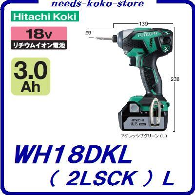 WH18DKL 2LSCKコードレスインパクトドライバ【 アグレッシブグリーン(L)緑 】Li-ion 18V / 3.0Ah【 充電器・バッテリ・ケース付き 】日立工機【 電動工具・充電工具 】