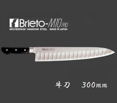 片岡製作所【牛刀】300mmBrieto-M10PRO【M1002】 デポット加工【日本製】【包丁】KATAOKA 【調理器具】