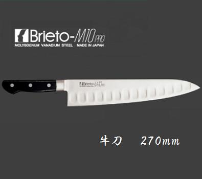 片岡製作所【牛刀】 270mmBrieto-M10PRO【M1003】 デポット加工【日本製】 【包丁】KATAOKA 【調理器具】