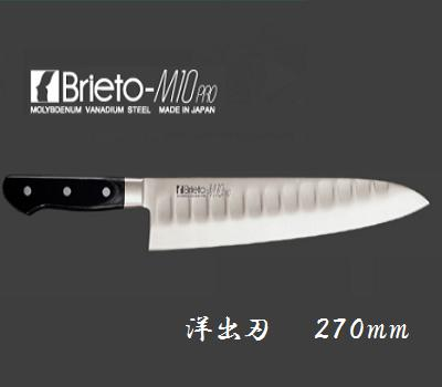 片岡製作所 【洋出刃】270mm 【M1010】Brieto-M10PRO【日本製】 デポット加工KATAOKA【包丁】【調理器具】