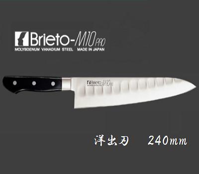 片岡製作所 【洋出刃】240mm 【M1011】Brieto-M10PRO【日本製】 デポット加工KATAOKA【包丁】【調理器具】
