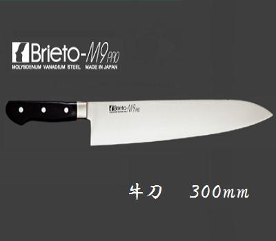 片岡製作所【牛刀】 300mmBrieto-M9PRO【M902】 抗菌ハンドル【日本製】 【包丁】KATAOKA 【調理器具】