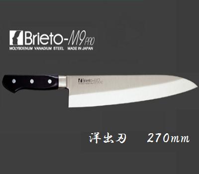 片岡製作所 【洋出刃】270mm 【M910】Brieto-M9PRO【日本製】 抗菌ハンドルKATAOKA【包丁】【調理器具】