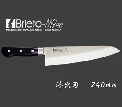 片岡製作所 【洋出刃】240mm 【M911】Brieto-M9PRO【日本製】 抗菌ハンドルKATAOKA【包丁】【調理器具】