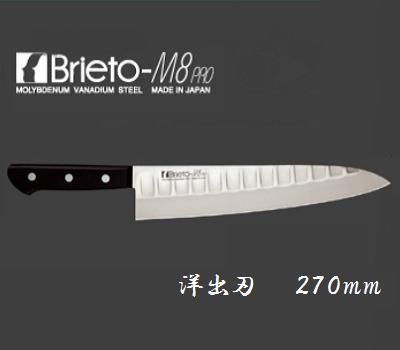 片岡製作所 【洋出刃】270mm 【M810】Brieto-M8PRO【日本製】 デポット加工KATAOKA【包丁】【調理器具】