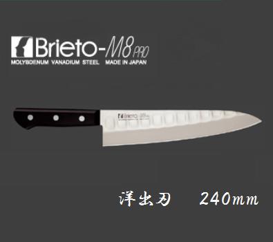 片岡製作所 【洋出刃】240mm 【M811】Brieto-M8PRO【日本製】 デポット加工KATAOKA【包丁】【調理器具】