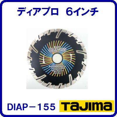 タジマ【ディアプロ 6インチ】【DIAP-155】 3面刃【 ダイヤモンドカッター 】乾式切断用 万能タイプコンクリート・モルタル【ディスクグラインダー】外径 155φ×厚さ 2.2mm×内径25.4mm【切削工具】