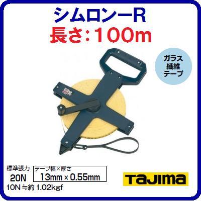 【 シムロン-R 】品番 : YSR-100【 13mm幅×100m 】【 ガラス繊維テープ 】【JIS1級】【巻尺・測量器具】【 株式会社TJMデザイン 】