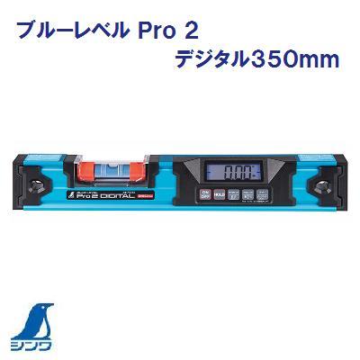 ブルーレベル Pro 2デジタル350mmNo.75313シンワ 測定 株式会社
