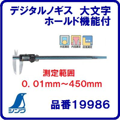 【 デジタルノギス 】 シンワ【大文字 ホールド機能付】【19986】 全長626mmゼロセット・プリセット機能測定範囲0.01mm~450mm【外径・内径・段差測定】【 比較・間接測定 】