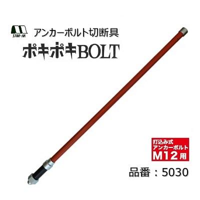 【 日本製 】アンカーボルト切断具ポキポキBOLT( ポキポキボルト )品番 : No.5030打込み式アンカーボルト M12用スターエム(Star-M)