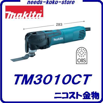 マキタ TM3010CTマルチツール【切断・剥離・研削】【電動工具】
