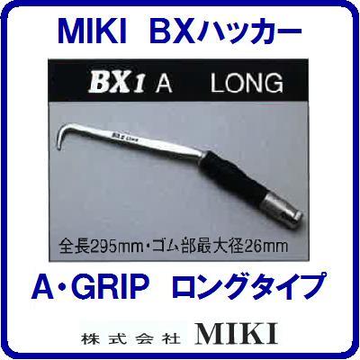 【 BXハッカー BX1A 】【 ロングタイプ 】【 A ・ グリップ 】【全長295mm】手ハッカー【TEKKINMAN】 鉄筋ハッカー 三貴【工具】【 株式会社 MIKI 】