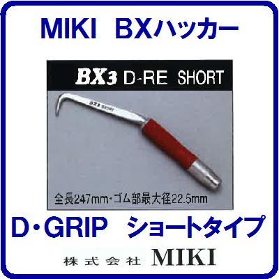 【BXハッカー BX3D-RE】【 ショートタイプ 】【ダイアモンドレッドグリップ】【全長247mm】手ハッカー【TEKKINMAN】 鉄筋ハッカー 三貴【工具】【 株式会社 MIKI 】