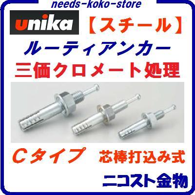 ユニカ ルーティアンカーC-1260 スチール三価クロメート処理Cタイプ / MねじM12 【 240個入り 】下穴径 12.7mm【 コンクリート用 】
