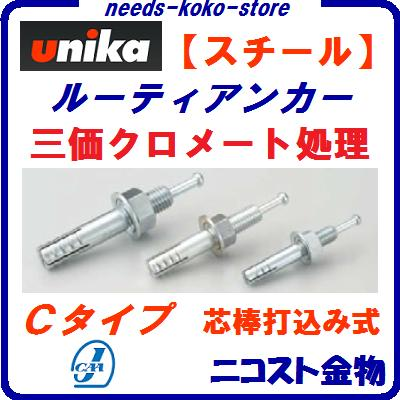 ユニカ ルーティアンカーC-1612 スチール三価クロメート処理Cタイプ / MねじM16 【 90個入り 】下穴径 17.0mm【 コンクリート用 】JCAA製品認証