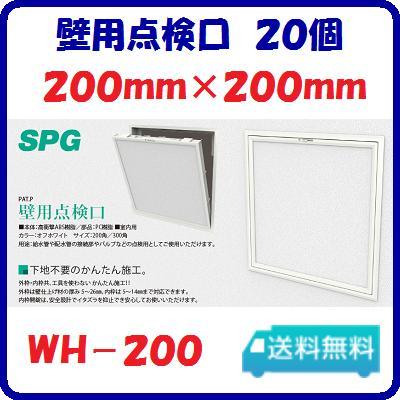 壁用点検口 20個WH-200 200角室内用 樹脂製オフホワイト【 株式会社サヌキ 】
