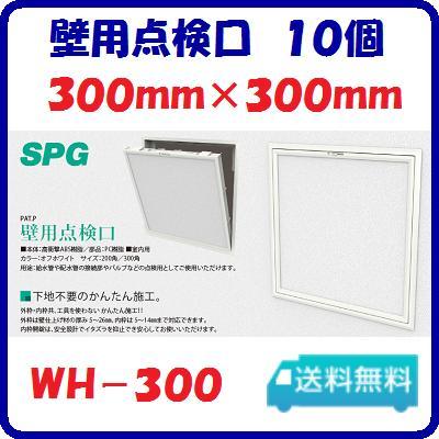 壁用点検口 10個WH-300 300角室内用 樹脂製オフホワイト【 株式会社サヌキ 】