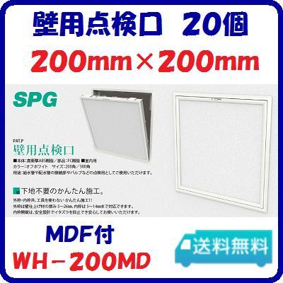 壁用点検口 20個WH-200MD 200角室内用 樹脂製MDF付 オフホワイト【 株式会社サヌキ 】