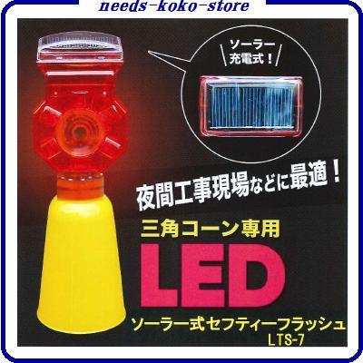 ★ ソーラー 工事灯 ★お得な 30個 入りカラーコーンにはめるだけ!!LED ライト