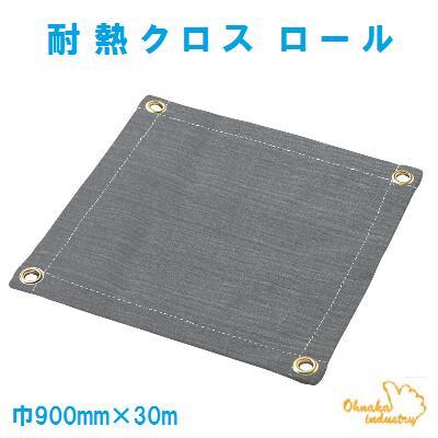 耐熱クロス ロール620SブラックパワーKS巾900mm×30m片面シリコンコート養生 ・ カーテン【 大中産業株式会社 】