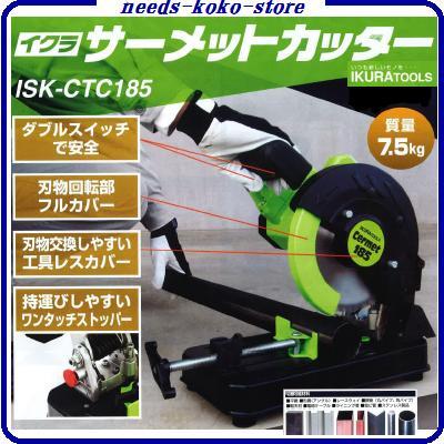 イクラサーメットカッターISK-CTS185サーメットチップソー切断機