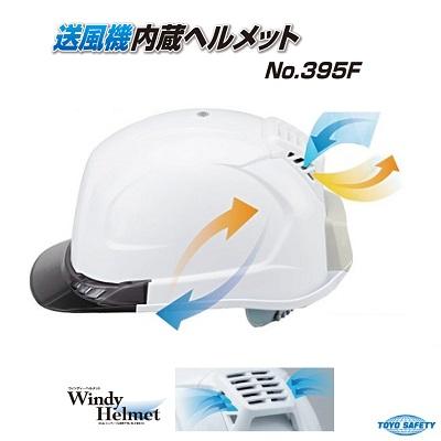 日本製 直接風を取り込めるヘルメット 2018年4月発売送風機内蔵ヘルメットWindy Helmet ウインディーヘルメット 品番 公式ショップ : No.395F SAFETY グリーン :スモーク メーカー再生品 TOYO 株式会社トーヨーセーフティー クリア ひさしカラー