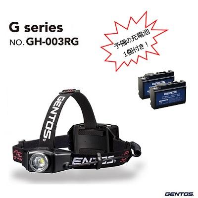 【 送料無料 】 【 予備の充電池1個付き! 】 GENTOS Gシリーズ 型番 : GH-003RG 【 500ルーメン 】 【 耐塵 · 耐水 】【 2m落下耐久 】 【 LEDヘッドライト 】 【 充電池·乾電池併用可能 】 ジェントス株式会社